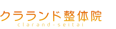 【足立区の整体で口コミNO.1】西新井・扇大橋のクラランド整体院ロゴ