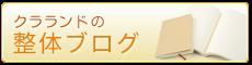 【足立区の整体で口コミNO.1】西新井・扇大橋のクラランド整体院 メニュー3