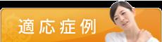 【足立区の整体で口コミNO.1】西新井・扇大橋のクラランド整体院 整体の適応症例