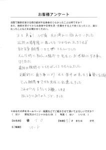 TO様07